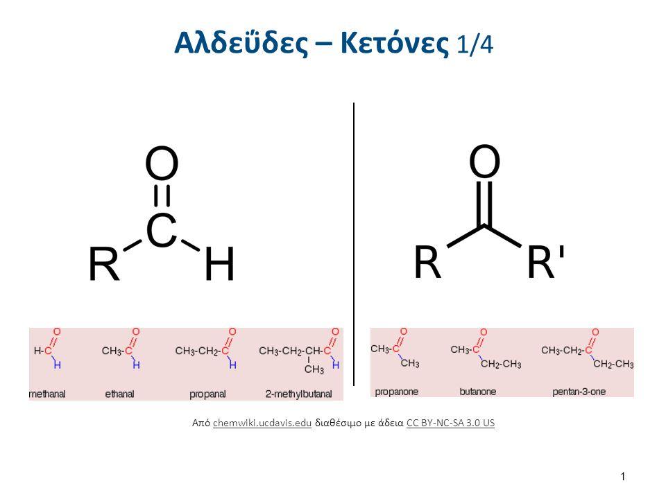 Αλδεΰδες - Κετόνες Χημικές ιδιότητες 1/3 Αλδολική αντίδραση - Μηχανισμός αντίδρασης Ενισχυμένος όξινος χαρακτήρας Ενολικό ιόν Αλδόλη 12