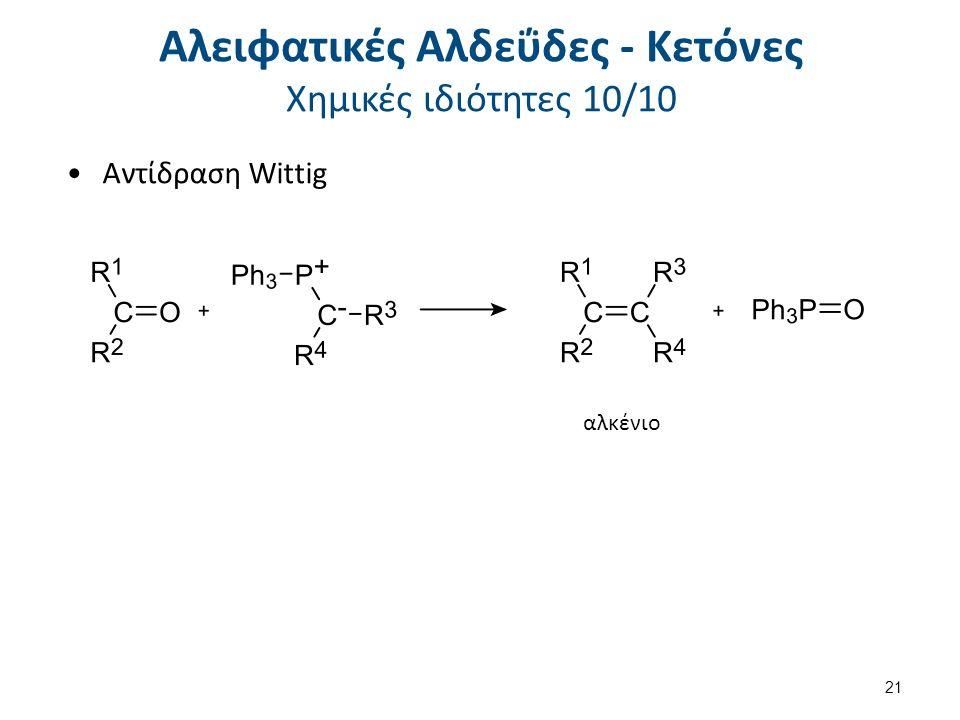 Αντίδραση Wittig αλκένιο 21 Αλειφατικές Αλδεΰδες - Κετόνες Χημικές ιδιότητες 10/10