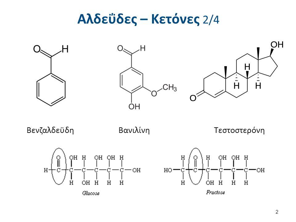 Αλδολική συμπύκνωση - Μηχανισμός αντίδρασης 13 Αλδεΰδες - Κετόνες Χημικές ιδιότητες 2/3