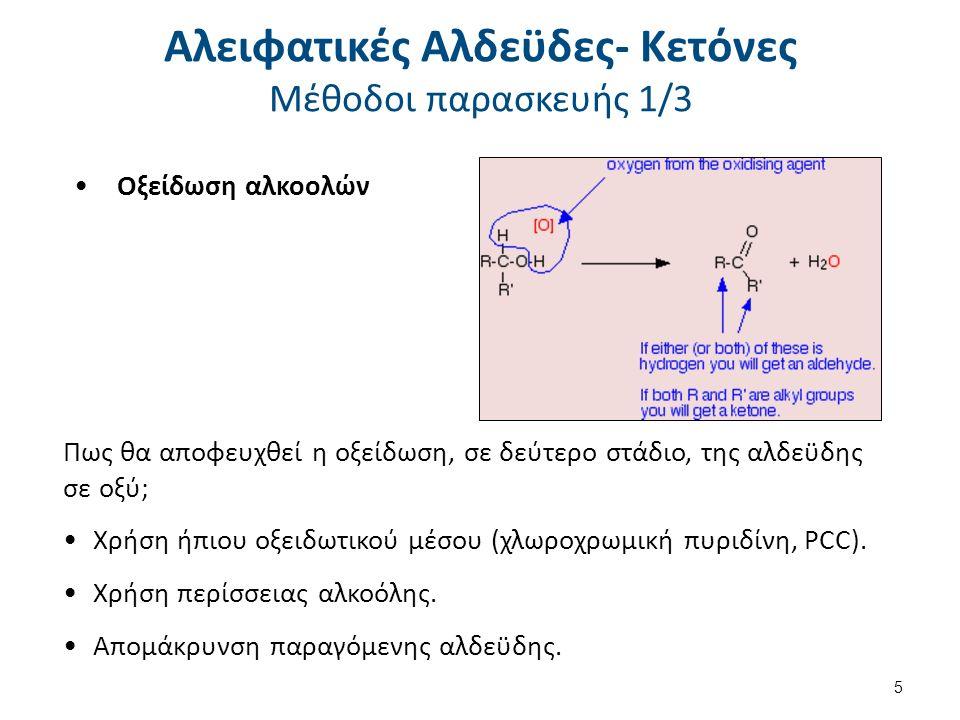 Οξείδωση αλκοολών Αλειφατικές Αλδεϋδες- Κετόνες Μέθοδοι παρασκευής 1/3 Πως θα αποφευχθεί η οξείδωση, σε δεύτερο στάδιο, της αλδεϋδης σε οξύ; Χρήση ήπιου οξειδωτικού μέσου (χλωροχρωμική πυριδίνη, PCC).