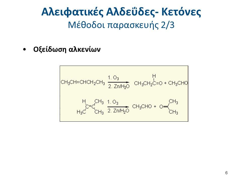 Οξείδωση αλκενίων 6 Αλειφατικές Αλδεΰδες- Κετόνες Μέθοδοι παρασκευής 2/3