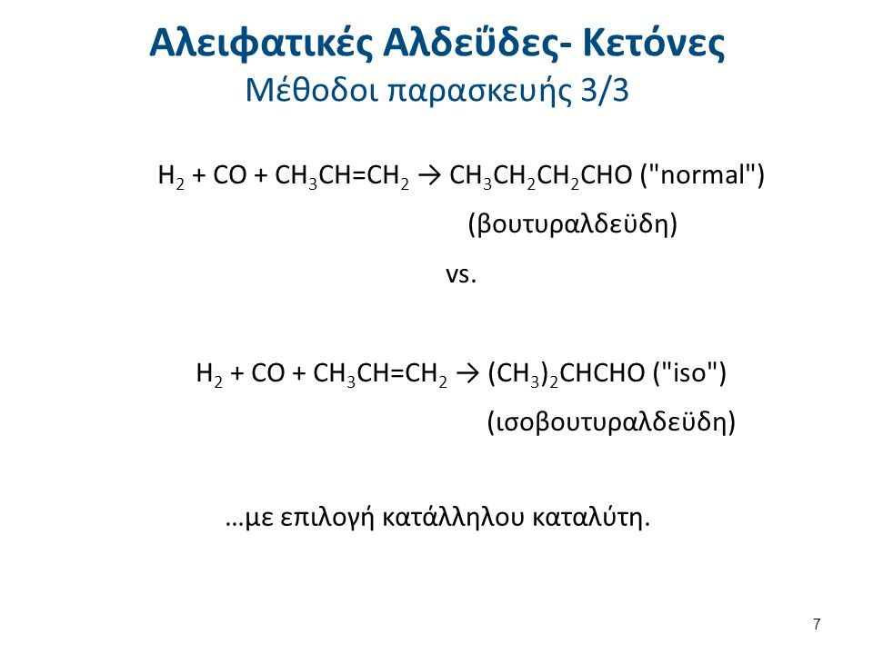 Friedel-Crafts ακυλίωση αρωματικών ενώσεων.Οξείδωση μεθυλοβενζολίων.