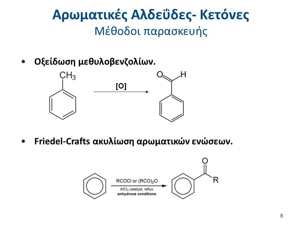 Friedel-Crafts ακυλίωση αρωματικών ενώσεων. Οξείδωση μεθυλοβενζολίων.