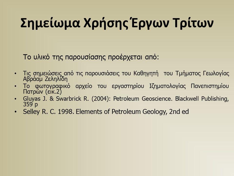 Σημείωμα Χρήσης Έργων Τρίτων Το υλικό της παρουσίασης προέρχεται από: Τις σημειώσεις από τις παρουσιάσεις του Καθηγητή του Τμήματος Γεωλογίας Αβράαμ Ζεληλίδη Το φωτογραφικό αρχείο του εργαστηρίου Ιζηματολογίας Πανεπιστημίου Πατρών (εικ.2) Gluyas J.