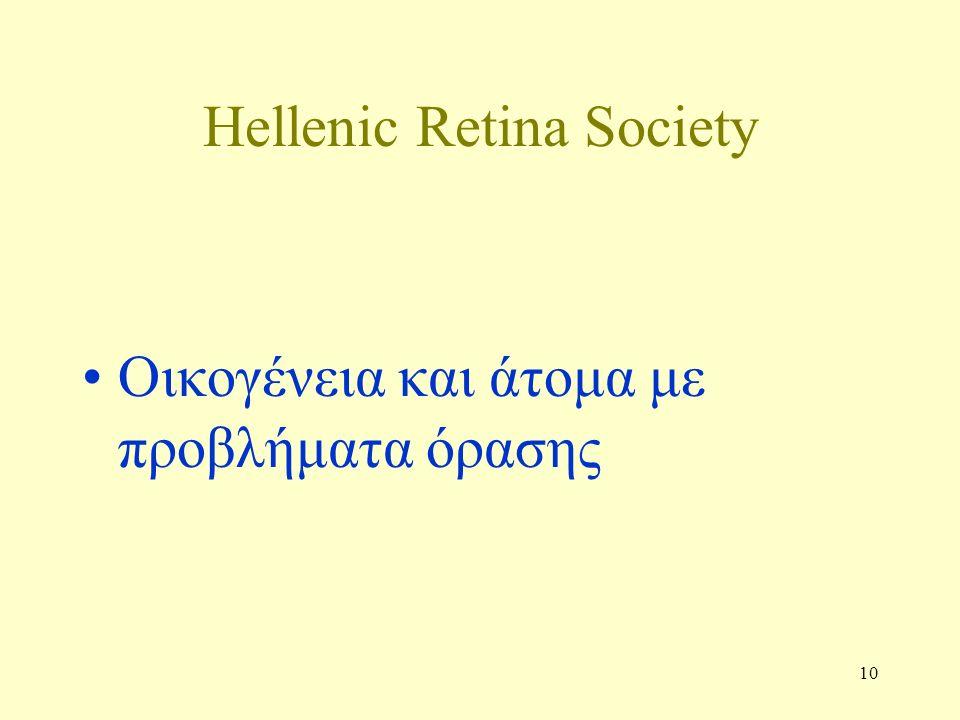 10 Hellenic Retina Society Οικογένεια και άτομα με προβλήματα όρασης