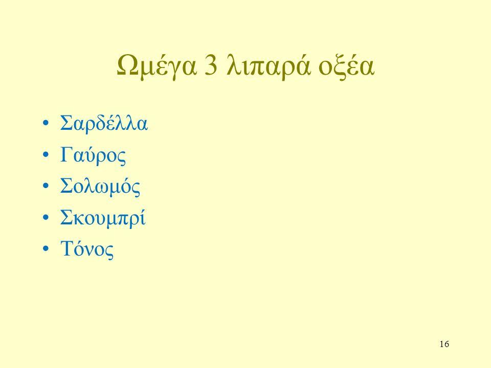 Ωμέγα 3 λιπαρά οξέα Σαρδέλλα Γαύρος Σολωμός Σκουμπρί Τόνος 16