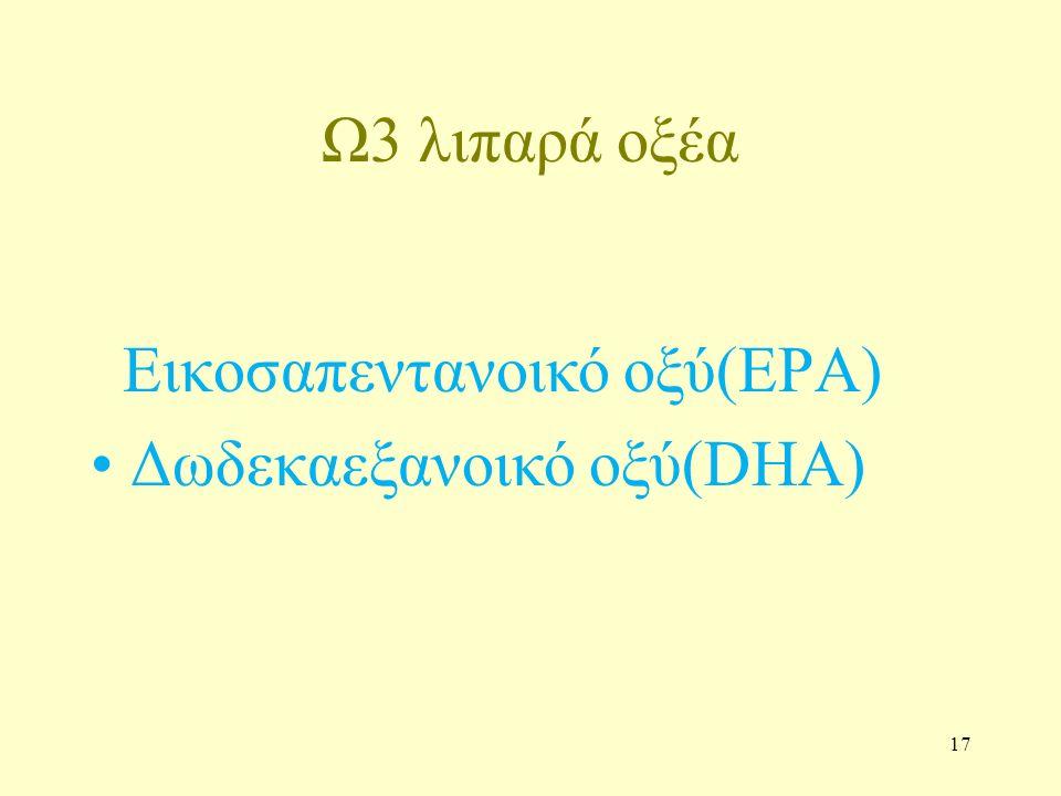 Ω3 λιπαρά οξέα Εικοσαπεντανοικό οξύ(EPA) Δωδεκαεξανοικό οξύ(DHA) 17