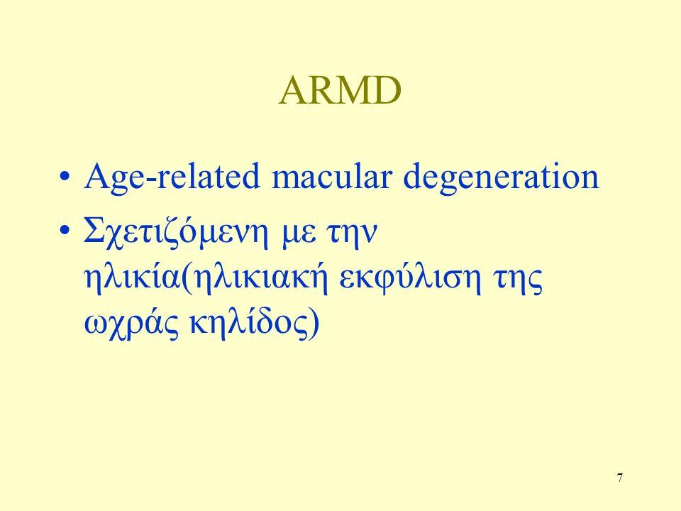 7 ARMD Age-related macular degeneration Σχετιζόμενη με την ηλικία(ηλικιακή εκφύλιση της ωχράς κηλίδος)