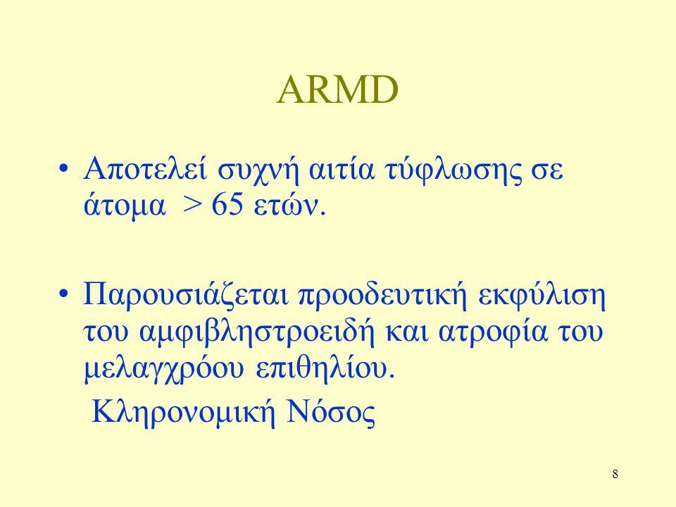 8 ARMD Αποτελεί συχνή αιτία τύφλωσης σε άτομα > 65 ετών.