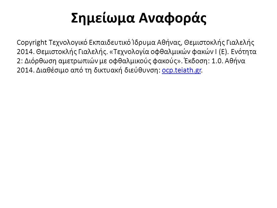 Σημείωμα Αναφοράς Copyright Τεχνολογικό Εκπαιδευτικό Ίδρυμα Αθήνας, Θεμιστοκλής Γιαλελής 2014. Θεμιστοκλής Γιαλελής. «Τεχνολογία οφθαλμικών φακών Ι (Ε