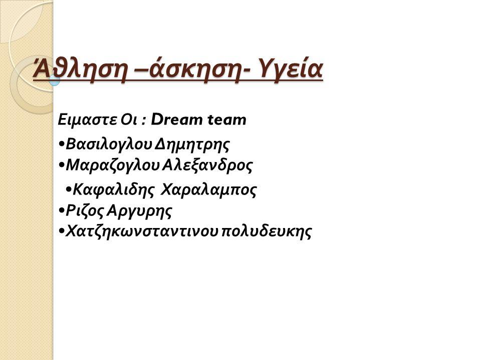 Άθληση – άσκηση - Υγεία Ειμαστε Οι : Dream team Βασιλογλου Δημητρης Μαραζογλου Αλεξανδρος Καφαλιδης Χαραλαμπος Ριζος Αργυρης Χατζηκωνσταντινου πολυδευ