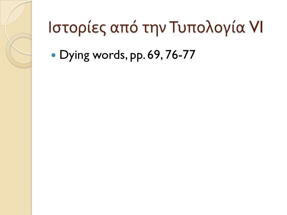 Ιστορίες από την Τυπολογία VI Dying words, pp. 69, 76-77