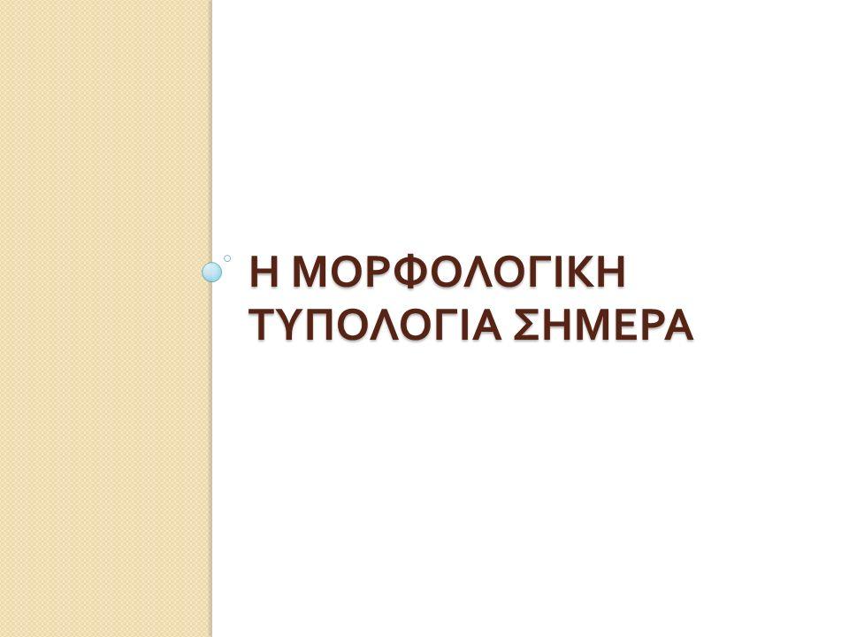 Η ΜΟΡΦΟΛΟΓΙΚΗ ΤΥΠΟΛΟΓΙΑ ΣΗΜΕΡΑ