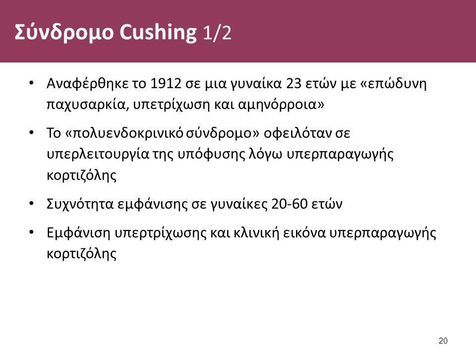 Σύνδρομο Cushing 1/2 Αναφέρθηκε το 1912 σε μια γυναίκα 23 ετών με «επώδυνη παχυσαρκία, υπετρίχωση και αμηνόρροια» Το «πολυενδοκρινικό σύνδρομο» οφειλόταν σε υπερλειτουργία της υπόφυσης λόγω υπερπαραγωγής κορτιζόλης Συχνότητα εμφάνισης σε γυναίκες 20-60 ετών Εμφάνιση υπερτρίχωσης και κλινική εικόνα υπερπαραγωγής κορτιζόλης 20