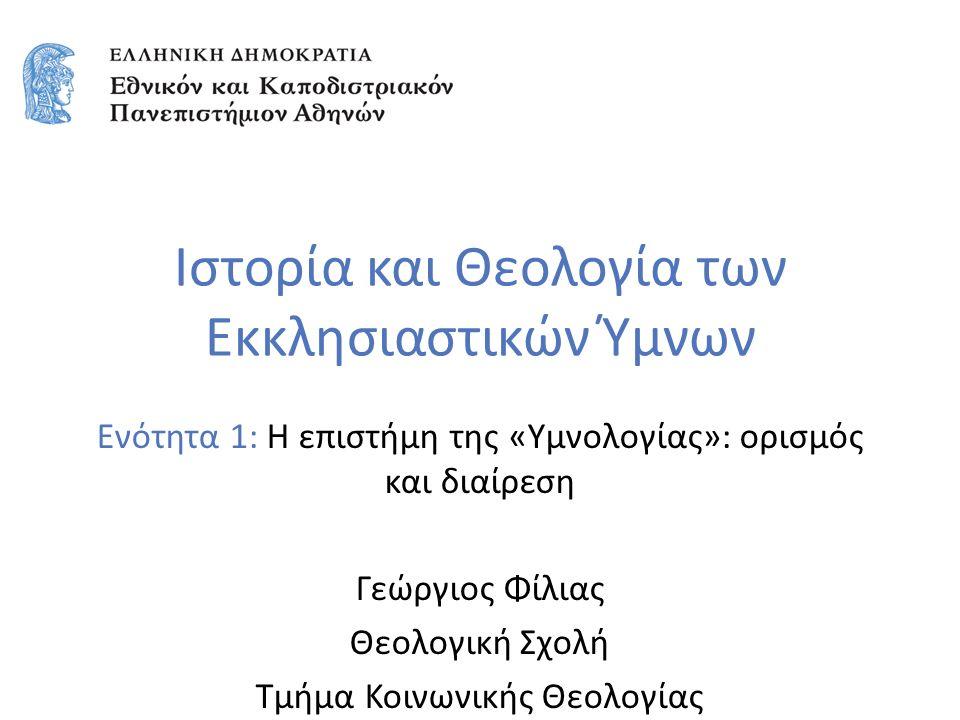 22 Ενότητα 1 (συνέχεια) «Μηναίο»: το λειτουργικό βιβλίο στο οποίο καταχωρίζονται οι ακολουθίες Εσπερινού και Όρθρου για κάθε ημέρα του κάθε μήνα του έτους/ υπάρχουν δώδεκα Μηναία (αντίστοιχα των δώδεκα μηνών του έτους).