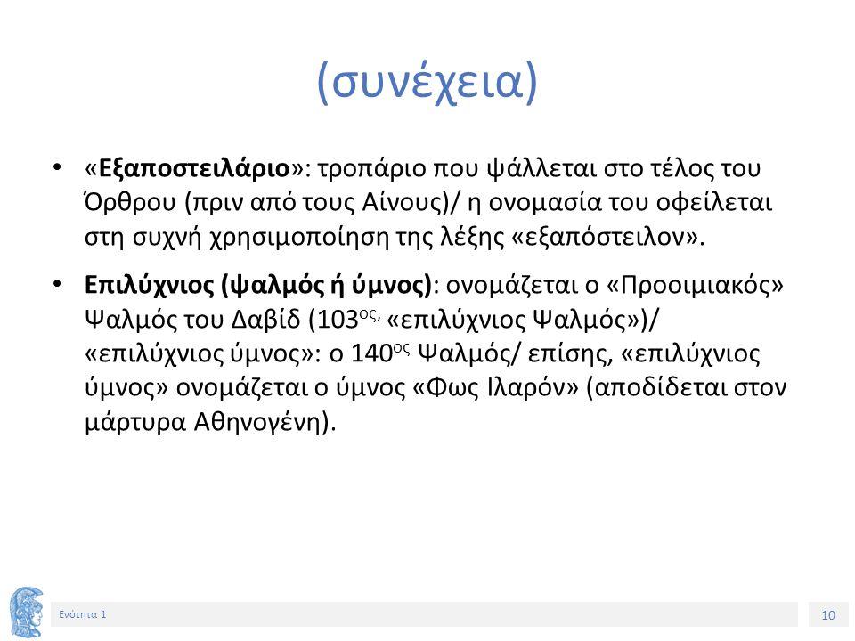 10 Ενότητα 1 (συνέχεια) «Εξαποστειλάριο»: τροπάριο που ψάλλεται στο τέλος του Όρθρου (πριν από τους Αίνους)/ η ονομασία του οφείλεται στη συχνή χρησιμοποίηση της λέξης «εξαπόστειλον».
