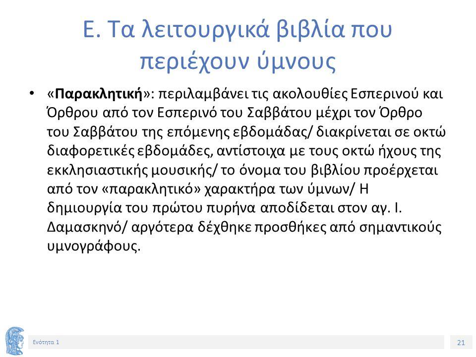 21 Ενότητα 1 Ε. Τα λειτουργικά βιβλία που περιέχουν ύμνους «Παρακλητική»: περιλαμβάνει τις ακολουθίες Εσπερινού και Όρθρου από τον Εσπερινό του Σαββάτ