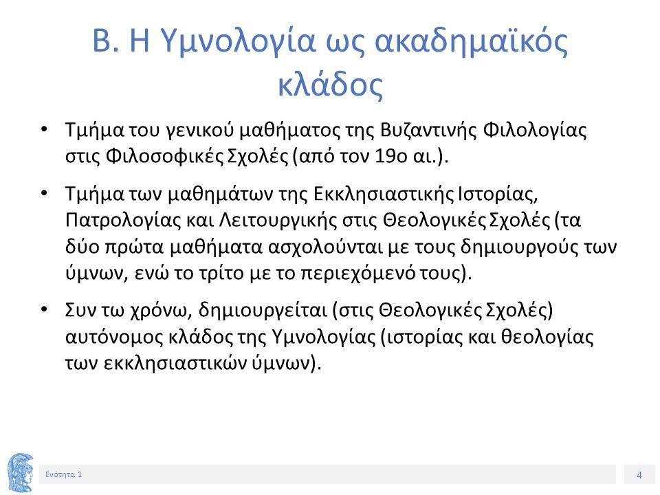 4 Ενότητα 1 Β. Η Υμνολογία ως ακαδημαϊκός κλάδος Τμήμα του γενικού μαθήματος της Βυζαντινής Φιλολογίας στις Φιλοσοφικές Σχολές (από τον 19ο αι.). Τμήμ