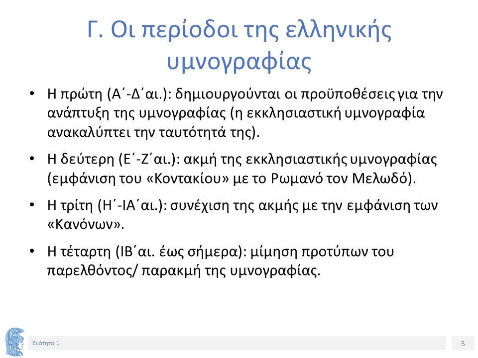 5 Ενότητα 1 Γ. Οι περίοδοι της ελληνικής υμνογραφίας Η πρώτη (Α´-Δ´αι.): δημιουργούνται οι προϋποθέσεις για την ανάπτυξη της υμνογραφίας (η εκκλησιαστ