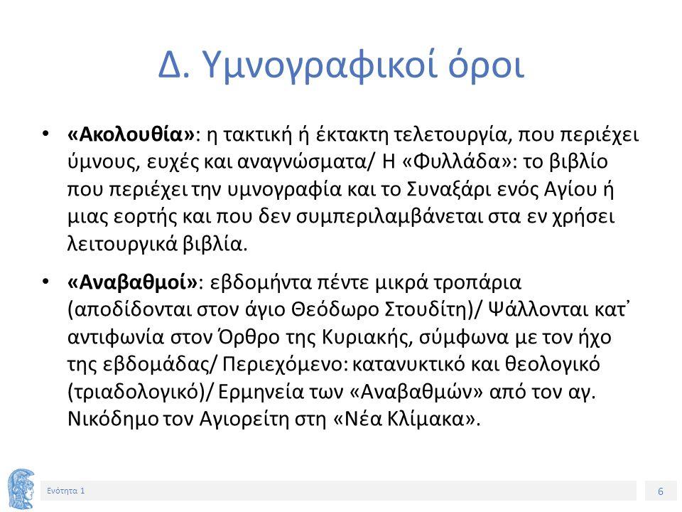 7 Ενότητα 1 (συνέχεια) «Αντίφωνα»: οι ομάδες των αναστάσιμων Αναβαθμών/ οι ομάδες των τροπαρίων του Όρθρου της Μ.