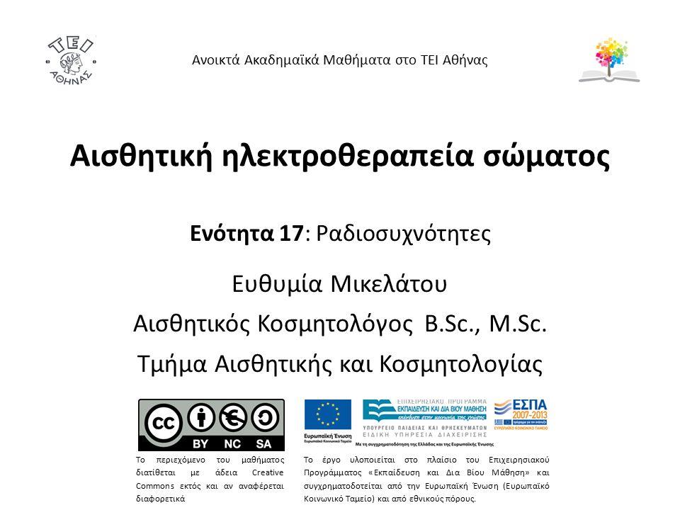 Αισθητική ηλεκτροθεραπεία σώματος Ενότητα 17: Ραδιοσυχνότητες Ευθυμία Μικελάτου Αισθητικός Κοσμητολόγος B.Sc., M.Sc. Τμήμα Αισθητικής και Κοσμητολογία