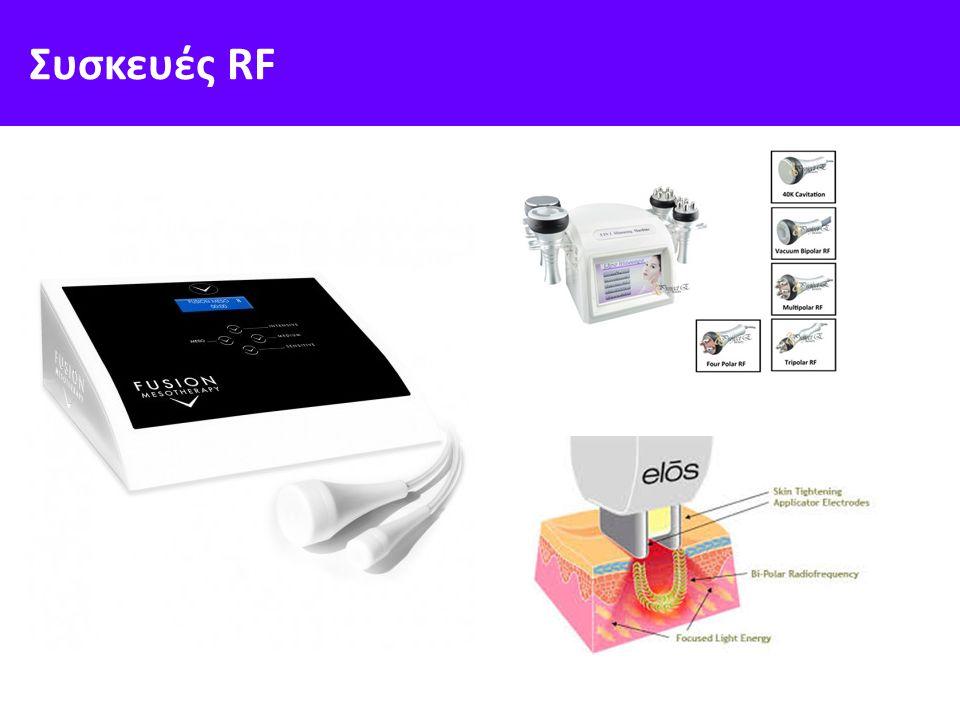 Συσκευές RF