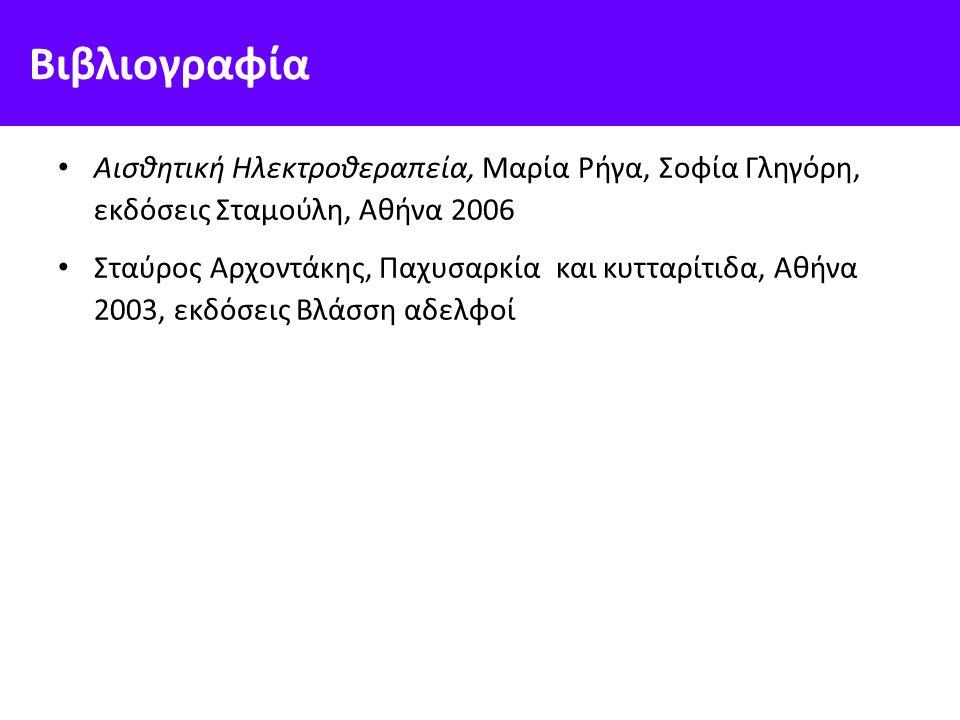 Βιβλιογραφία Αισθητική Ηλεκτροθεραπεία, Μαρία Ρήγα, Σοφία Γληγόρη, εκδόσεις Σταμούλη, Αθήνα 2006 Σταύρος Αρχοντάκης, Παχυσαρκία και κυτταρίτιδα, Αθήνα