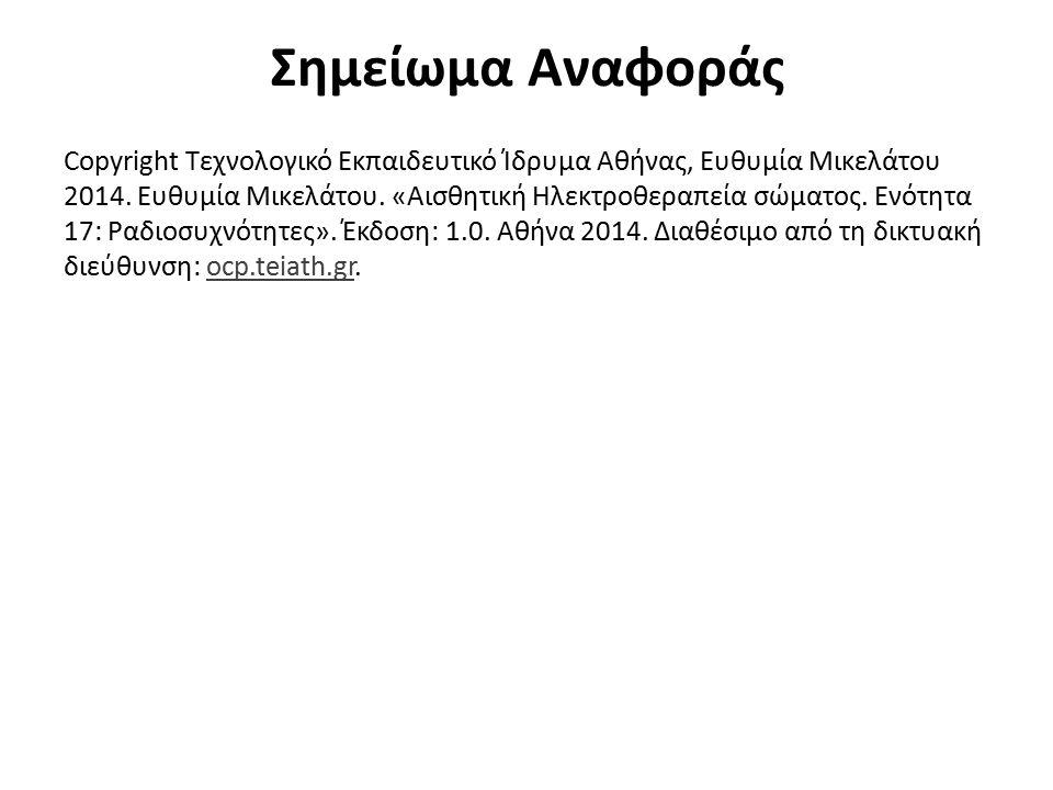 Σημείωμα Αναφοράς Copyright Τεχνολογικό Εκπαιδευτικό Ίδρυμα Αθήνας, Ευθυμία Μικελάτου 2014. Ευθυμία Μικελάτου. «Αισθητική Ηλεκτροθεραπεία σώματος. Ενό