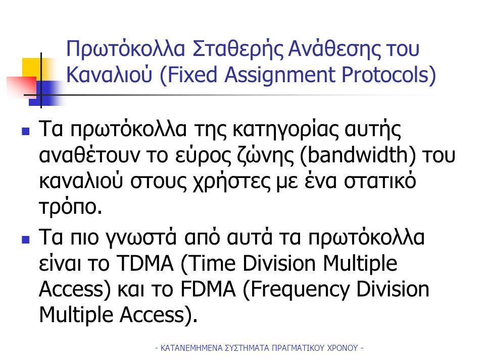 Κατανεμημένη/ ανταγωνιστική πρόσβαση Κύρια Ιδέα: Όλοι οι κόμβοι είναι ισότιμοι, ενεργούν αυτόνομα και ανεξάρτητα, δεν υπάρχει προκαθορισμένο πρόγραμμα Παραδείγματα: ALOHA, CSMA, CSMA/CD, CSMA/CA …… Πλεονεκτήματα: Σθεναρότητα, ευελιξία, δεν απαιτείται συγχρονισμός, καλή απόδοση σε χαμηλά-μέτρια φορτία, υπολογισμένο ρίσκο σε υψηλά, σημαντικές επεκτάσεις για καλή διαχείριση υψηλού φορτίου Μειονεκτήματα: Συγκρούσεις σε υψηλά φορτία, control overhead για το έλεγχο της πρόσβασης