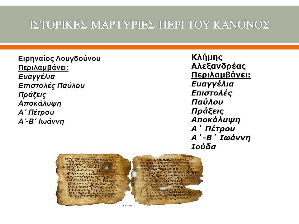 Ειρηναίος Λουγδούνου Περιλαμβάνει : Ευαγγέλια Επιστολές Παύλου Πράξεις Αποκάλυψη Α΄ Πέτρου Α΄ - Β΄ Ιωάννη Κλήμης Αλεξανδρέας Περιλαμβάνει: Ευαγγέλια Επιστολές Παύλου Πράξεις Αποκάλυψη Α΄ Πέτρου Α΄-Β΄ Ιωάννη Ιούδα