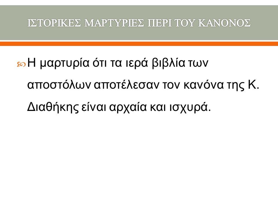 Μαρτυρούν την Καινή Διαθήκη Α΄ Οι ίδιοι οι συγγραφείς των βιβλίων της 1.