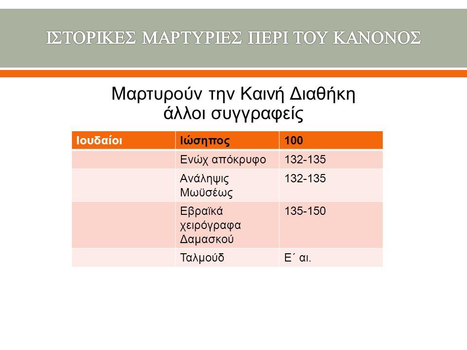 Μαρτυρούν την Καινή Διαθήκη άλλοι συγγραφείς ΙουδαίοιΙώσηπος 100 Ενώχ απόκρυφο 132-135 Ανάληψις Μωϋσέως 132-135 Εβραϊκά χειρόγραφα Δαμασκού 135-150 Ταλμούδ Ε΄ αι.