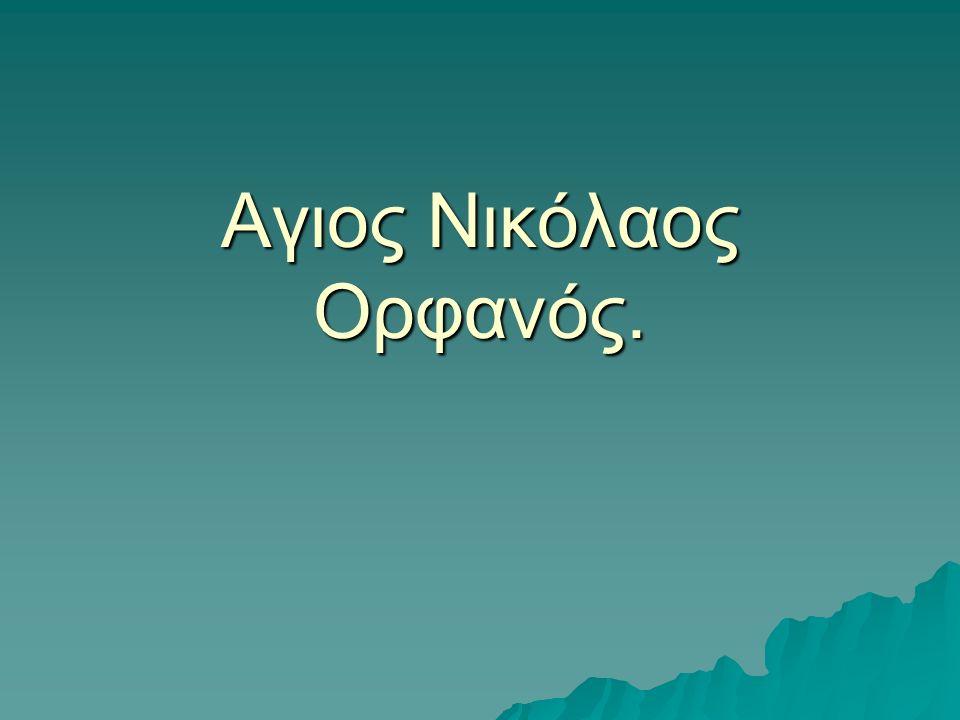 Αγιος Νικόλαος Ορφανός.