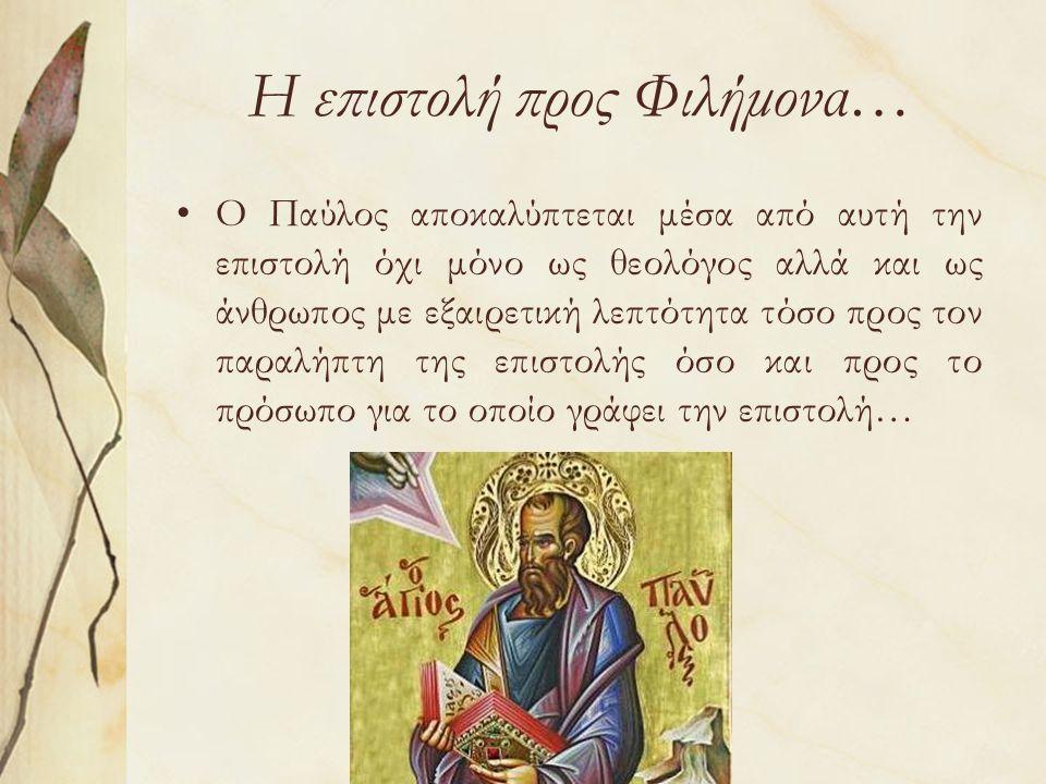 Η επιστολή προς Φιλήμονα… Ο Παύλος αποκαλύπτεται μέσα από αυτή την επιστολή όχι μόνο ως θεολόγος αλλά και ως άνθρωπος με εξαιρετική λεπτότητα τόσο προς τον παραλήπτη της επιστολής όσο και προς το πρόσωπο για το οποίο γράφει την επιστολή…