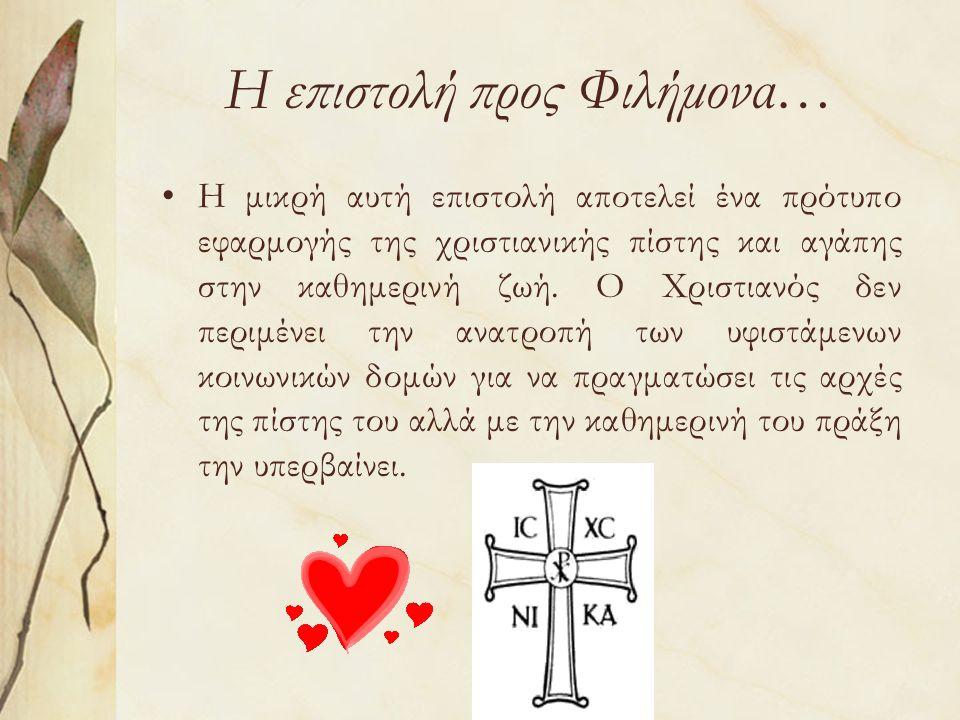 Η μικρή αυτή επιστολή αποτελεί ένα πρότυπο εφαρμογής της χριστιανικής πίστης και αγάπης στην καθημερινή ζωή.