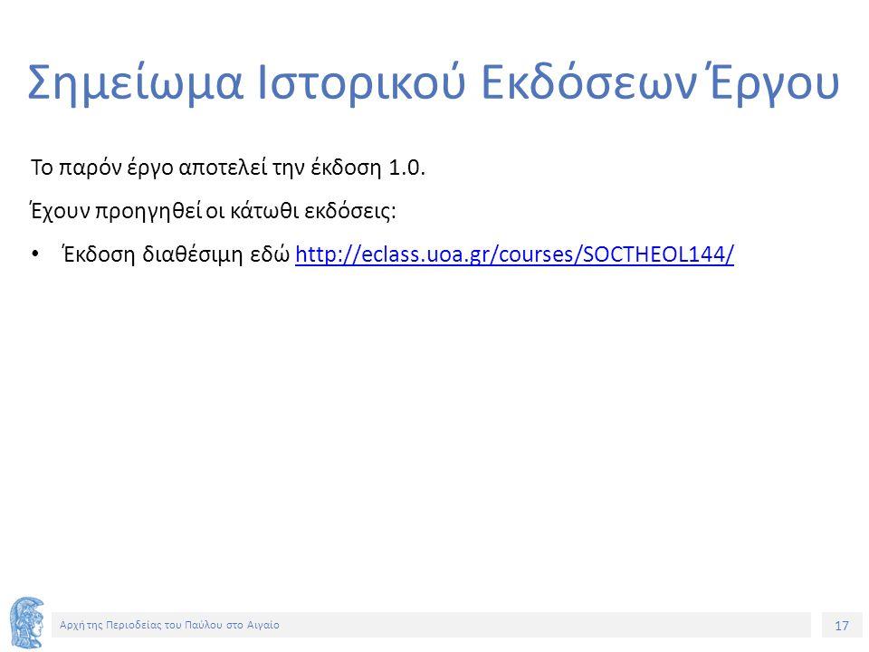 17 Αρχή της Περιοδείας του Παύλου στο Αιγαίο Σημείωμα Ιστορικού Εκδόσεων Έργου Το παρόν έργο αποτελεί την έκδοση 1.0. Έχουν προηγηθεί οι κάτωθι εκδόσε