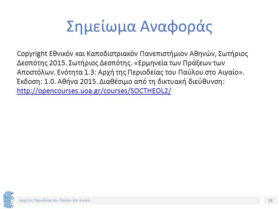 18 Αρχή της Περιοδείας του Παύλου στο Αιγαίο Σημείωμα Αναφοράς Copyright Εθνικόν και Καποδιστριακόν Πανεπιστήμιον Αθηνών, Σωτήριος Δεσπότης 2015.
