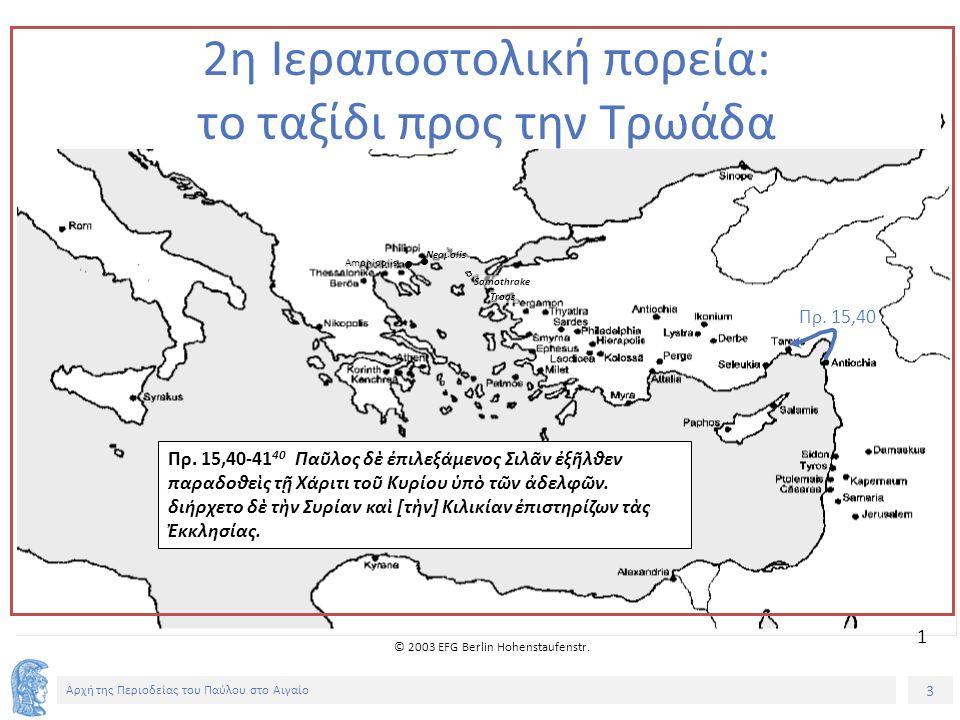 3 Αρχή της Περιοδείας του Παύλου στο Αιγαίο Samothrake Neapolis Amphipolis © 2003 EFG Berlin Hohenstaufenstr. Troas 2η Ιεραποστολική πορεία: το ταξίδι