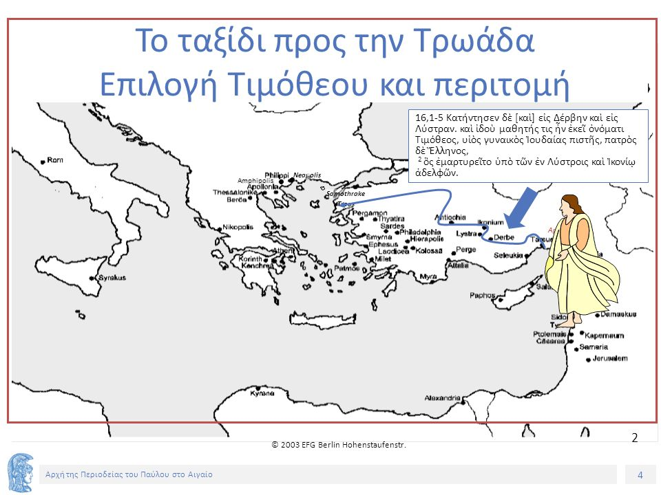 4 Αρχή της Περιοδείας του Παύλου στο Αιγαίο Samothrake Neapolis Amphipolis © 2003 EFG Berlin Hohenstaufenstr. Troas Το ταξίδι προς την Τρωάδα Επιλογή