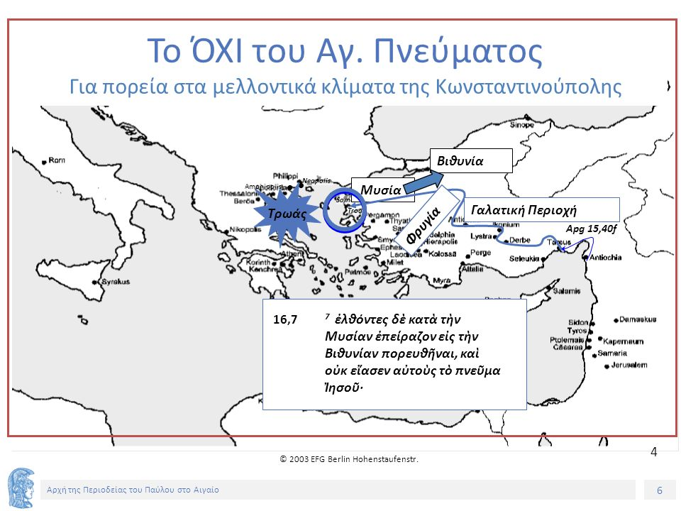 6 Αρχή της Περιοδείας του Παύλου στο Αιγαίο Samothrake Neapolis Amphipolis © 2003 EFG Berlin Hohenstaufenstr. Troas Το ΌΧΙ του Αγ. Πνεύματος Για πορεί