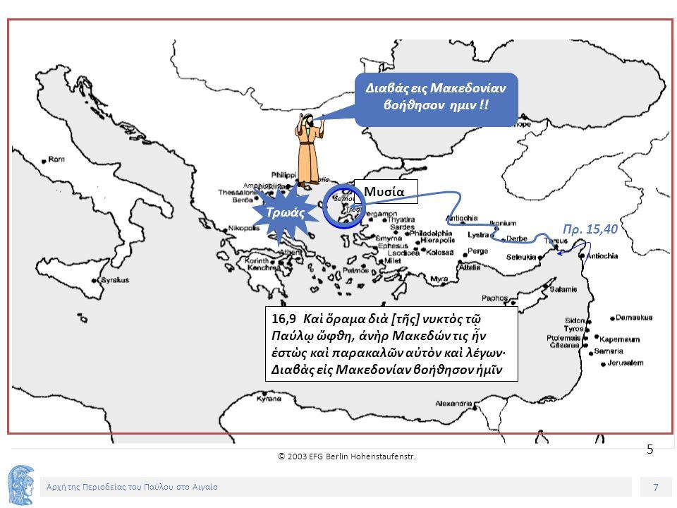 8 Αρχή της Περιοδείας του Παύλου στο Αιγαίο Samothrake Neapolis Amphipolis © 2003 EFG Berlin Hohenstaufenstr.