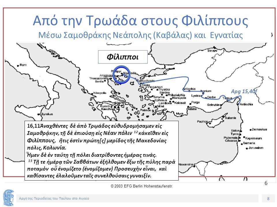 8 Αρχή της Περιοδείας του Παύλου στο Αιγαίο Samothrake Neapolis Amphipolis © 2003 EFG Berlin Hohenstaufenstr. Troas Από την Τρωάδα στους Φιλίππους Μέσ