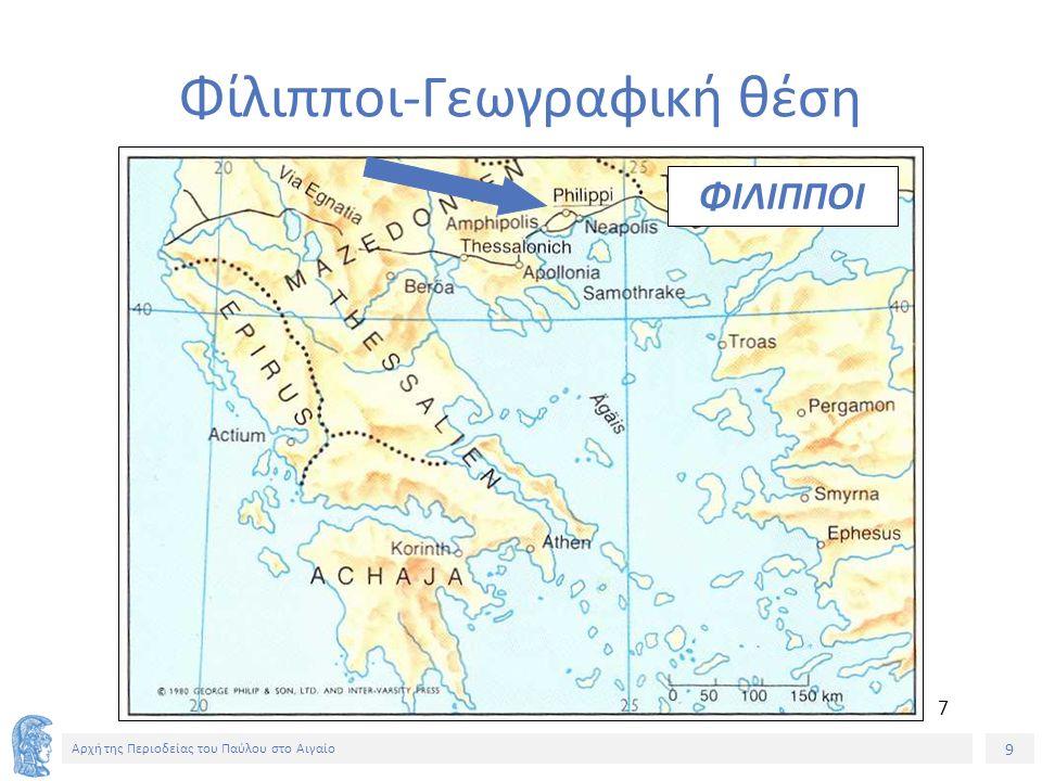 9 Αρχή της Περιοδείας του Παύλου στο Αιγαίο Φίλιπποι-Γεωγραφική θέση ΦΙΛΙΠΠΟΙ 7
