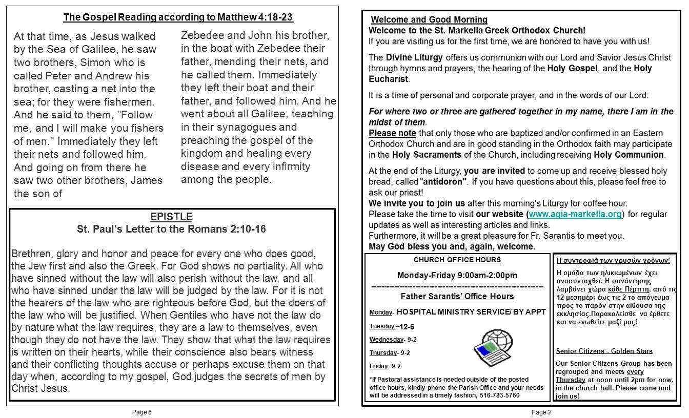 Page 5 Το Αγιο Ευαγγέλιο ΙΩΑΝΝΗΝ Δ´ 5 - 42 Ε ἰ σοδικόν - Δε ῦ τε προσκυνήσωμεν κα ὶ προσπέσωμεν Χριστ ῷ.
