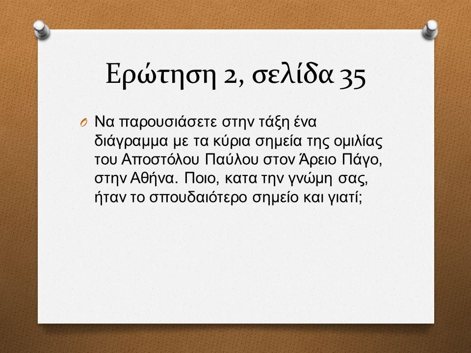 Ερώτηση 2, σελίδα 35 O Να παρουσιάσετε στην τάξη ένα διάγραμμα με τα κύρια σημεία της ομιλίας του Αποστόλου Παύλου στον Άρειο Πάγο, στην Αθήνα.