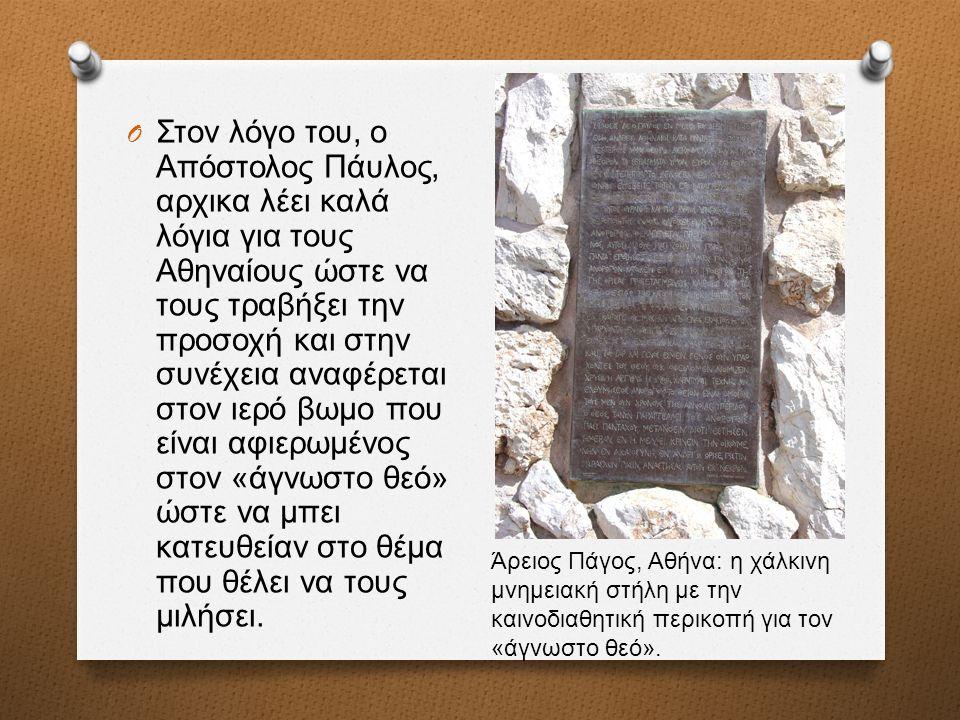 O Στον λόγο του, ο Απόστολος Πάυλος, αρχικα λέει καλά λόγια για τους Αθηναίους ώστε να τους τραβήξει την προσοχή και στην συνέχεια αναφέρεται στον ιερό βωμο που είναι αφιερωμένος στον « άγνωστο θεό » ώστε να μπει κατευθείαν στο θέμα που θέλει να τους μιλήσει.