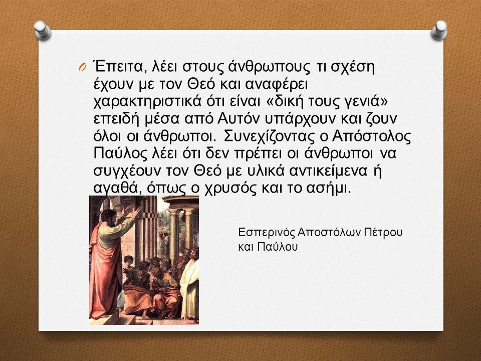 O Έπειτα, λέει στους άνθρωπους τι σχέση έχουν με τον Θεό και αναφέρει χαρακτηριστικά ότι είναι « δική τους γενιά » επειδή μέσα από Αυτόν υπάρχουν και ζουν όλοι οι άνθρωποι.