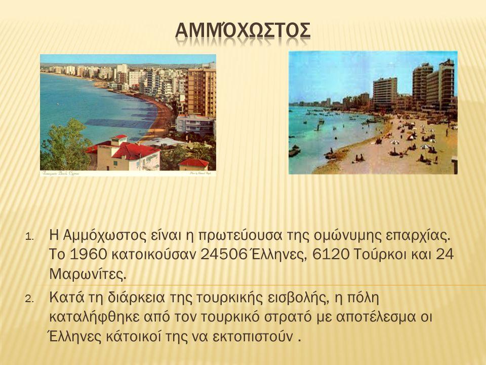 1. Η Αμμόχωστος είναι η πρωτεύουσα της ομώνυμης επαρχίας.