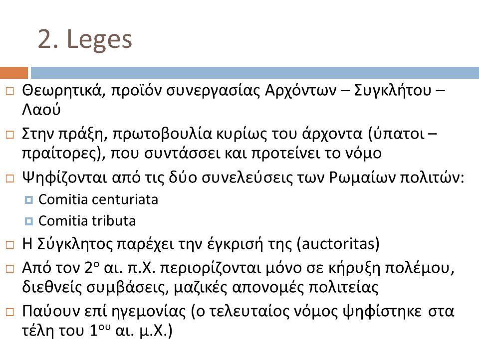 Είδη constitutiones  Edicta (διατάγματα) : γενική εμβέλεια  Decreta (αποφάσεις) : δικαστικές κρίσεις που λόγω της auctoritas έχουν ισχύ νομολογίας  Rescripta («αντιγραφές»): γραπτές απαντήσεις σε αιτήματα ιδιωτών)  Mandata (εντολές) διοικητικές οδηγίες σε άρχοντες και υπαλλήλους της αυτοκρατορικής διοίκησης