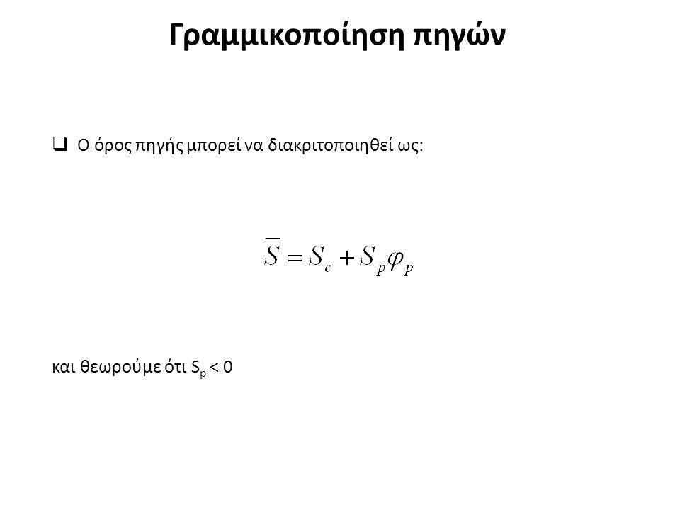 Γραμμικοποίηση πηγών  Ο όρος πηγής μπορεί να διακριτοποιηθεί ως : και θεωρούμε ότι S p < 0